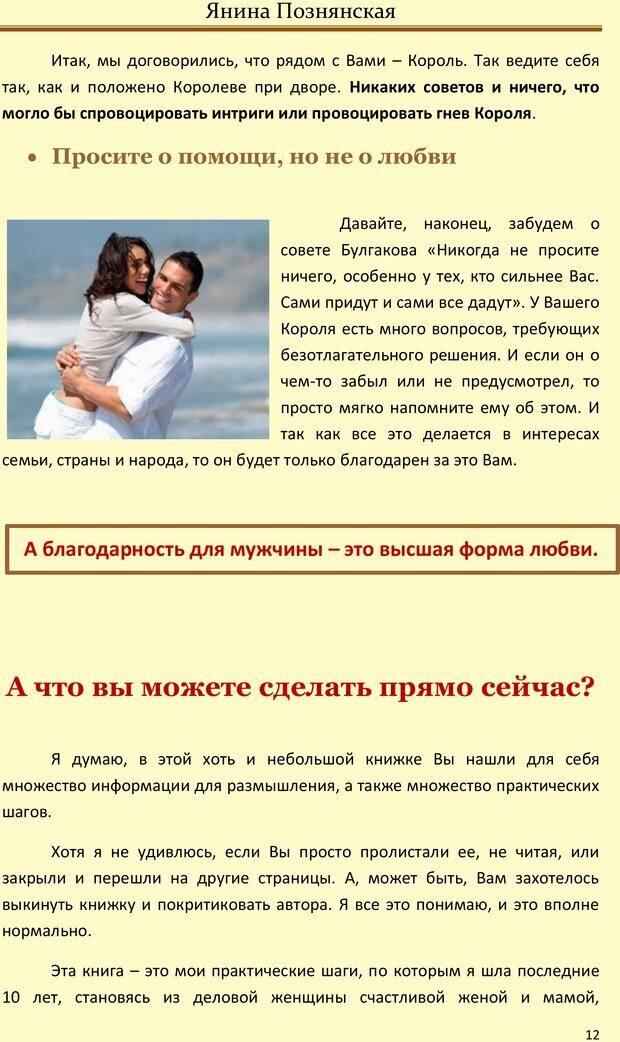 PDF. Как деловой женщине стать счастливой женой. Познянская Я. Страница 11. Читать онлайн