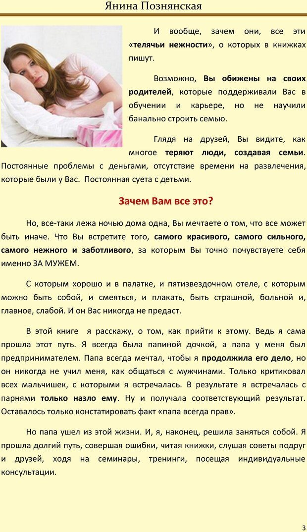 PDF. Как деловой женщине стать счастливой женой. Познянская Я. Страница 2. Читать онлайн