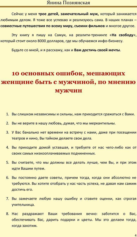 PDF. Как деловой женщине стать счастливой женой. Познянская Я. Страница 3. Читать онлайн