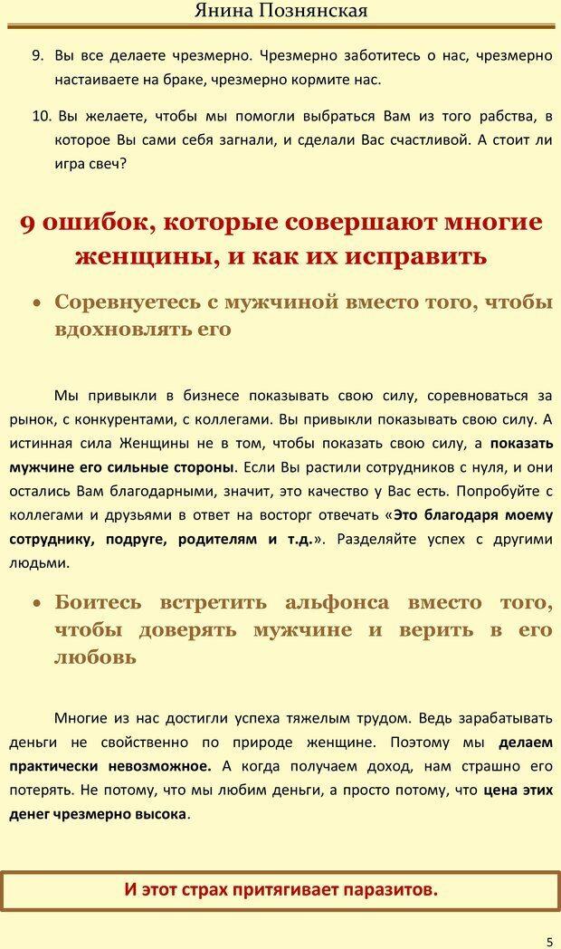 PDF. Как деловой женщине стать счастливой женой. Познянская Я. Страница 4. Читать онлайн