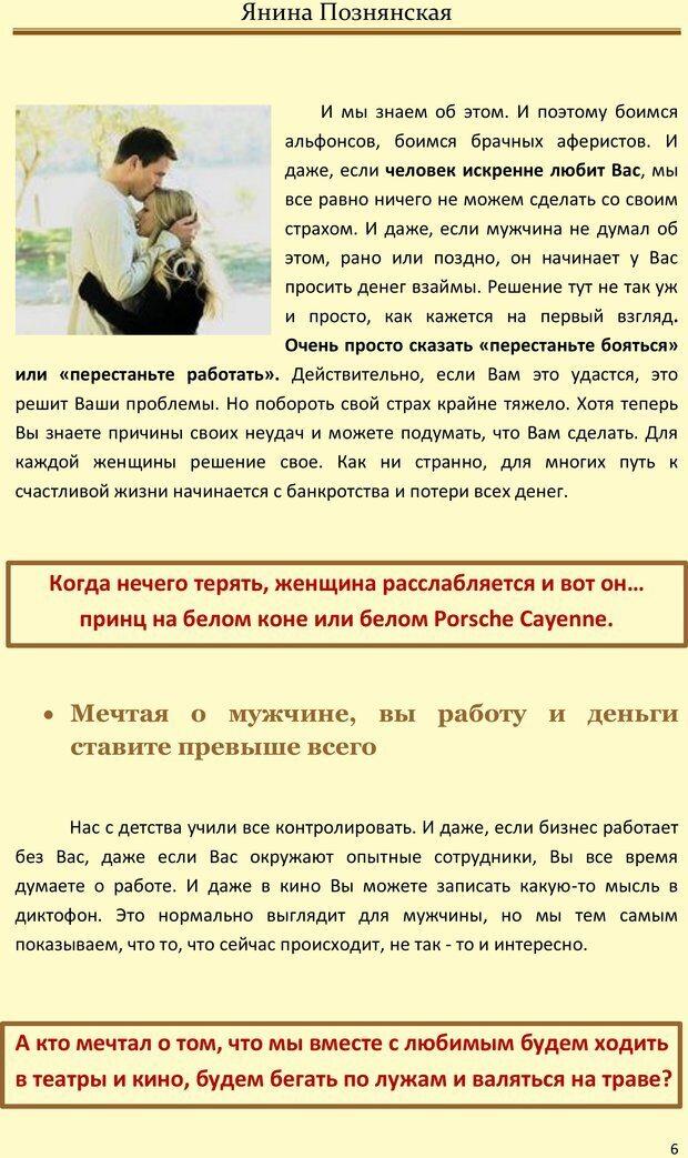 PDF. Как деловой женщине стать счастливой женой. Познянская Я. Страница 5. Читать онлайн