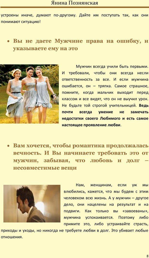 PDF. Как деловой женщине стать счастливой женой. Познянская Я. Страница 7. Читать онлайн