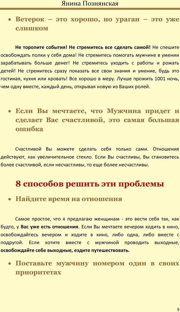 PDF. Как деловой женщине стать счастливой женой. Познянская Я. Страница 8. Читать онлайн