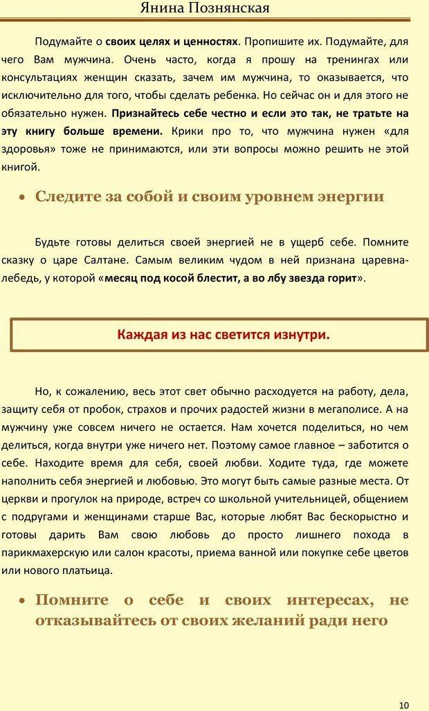 PDF. Как деловой женщине стать счастливой женой. Познянская Я. Страница 9. Читать онлайн
