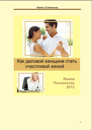"""Обложка книги """"Как деловой женщине стать счастливой женой"""""""