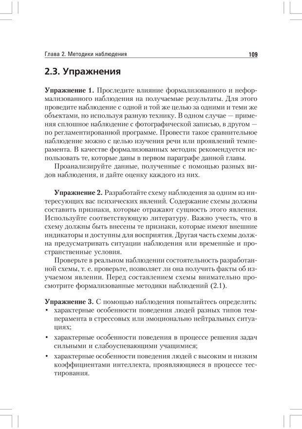 PDF. Практикум по наблюдению и наблюдательности. Регуш   . А. Страница 108. Читать онлайн