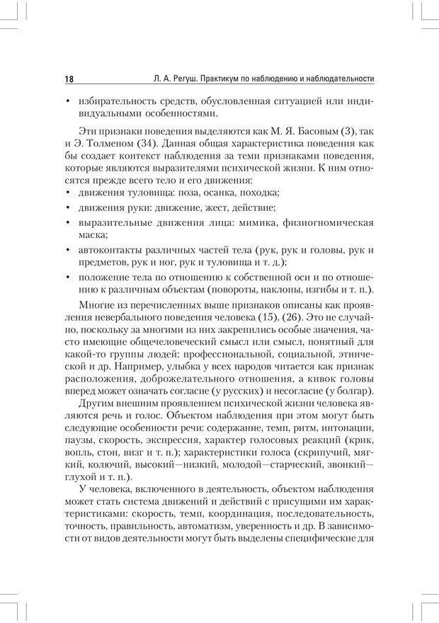 PDF. Практикум по наблюдению и наблюдательности. Регуш   . А. Страница 17. Читать онлайн