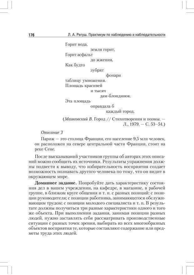 PDF. Практикум по наблюдению и наблюдательности. Регуш   . А. Страница 175. Читать онлайн