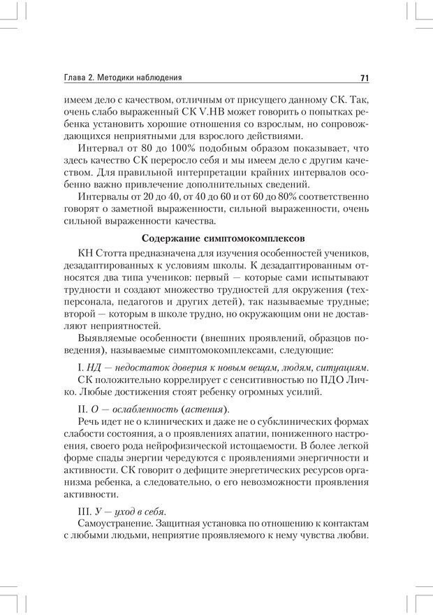 PDF. Практикум по наблюдению и наблюдательности. Регуш   . А. Страница 70. Читать онлайн