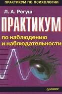 Практикум по наблюдению и наблюдательности, Регуш   людмила