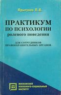 Практикум по психологии ролевого поведения, для сотрудников правоохранительных органов, Прыгунов П