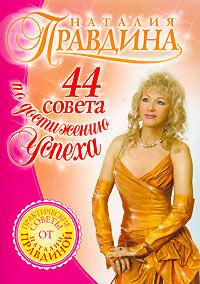 """Обложка книги """"44 совета по достижению успеха"""""""