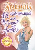48 аффирмаций для привлечения любви, Правдина Наталия