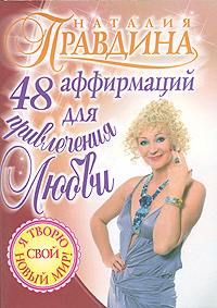 """Обложка книги """"48 аффирмаций для привлечения любви"""""""