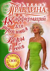 """Обложка книги """"48 аффирмаций для укрепления веры в себя"""""""