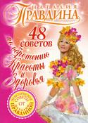 48 советов по обретению красоты и здоровья, Правдина Наталия