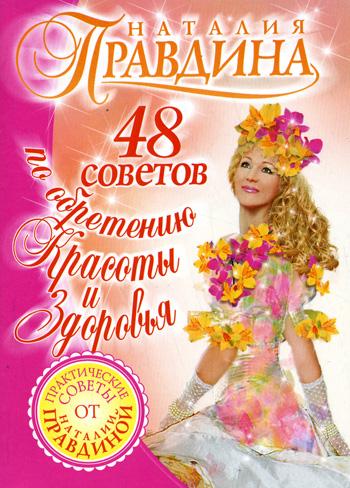 """Обложка книги """"48 советов по обретению красоты и здоровья"""""""