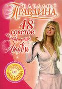 48 советов по обретению любви, Правдина Наталия