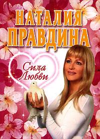 """Обложка книги """"Любовь - сила"""""""