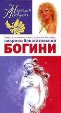 Секреты блистательной богини, Правдина Наталия