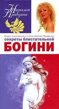 """Обложка книги """"Секреты блистательной богини"""""""