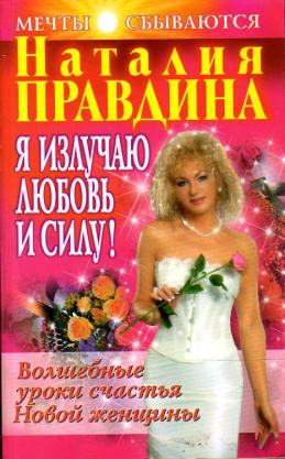 """Обложка книги """"Я излучаю любовь и силу! Волшебные уроки счастья для Новой женщины"""""""