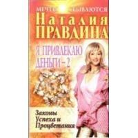 """Обложка книги """"Я привлекаю деньги  - 2"""""""