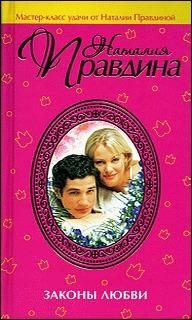"""Обложка книги """"Законы любви"""""""