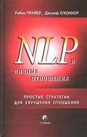 НЛП и личные отношения. Простые стратегии для улучшения отношений, Прайер Робин