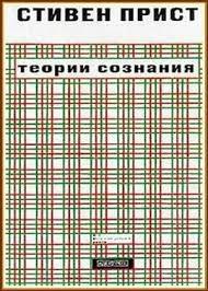 "Обложка книги ""Теории сознания"""