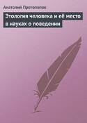 Этология человека и её место в науках о поведении, Протопопов Анатолий