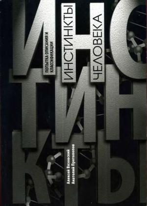 "Обложка книги ""Инстинкты человека"""