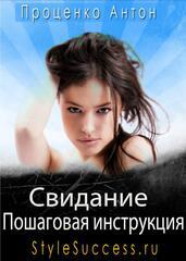 Свидание. Пошаговая инструкция соблазнения, Проценко Антон