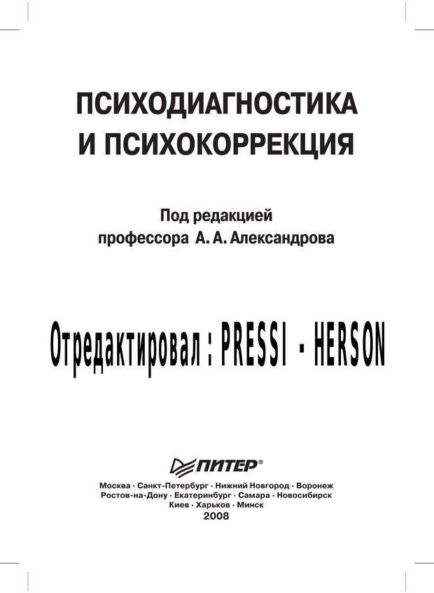 PDF. Психодиагностика и психокоррекция. Александров А. А. Страница 1. Читать онлайн