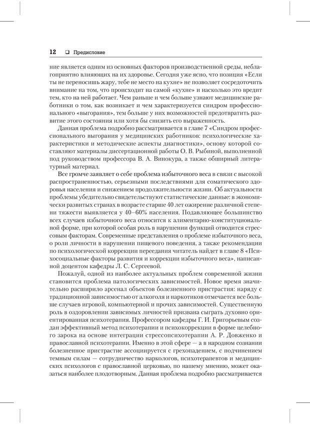 PDF. Психодиагностика и психокоррекция. Александров А. А. Страница 10. Читать онлайн