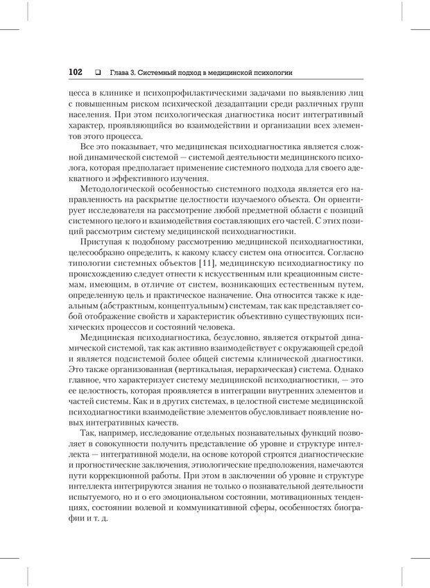 PDF. Психодиагностика и психокоррекция. Александров А. А. Страница 100. Читать онлайн