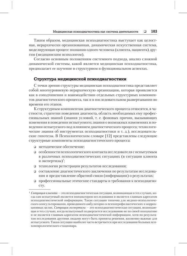 PDF. Психодиагностика и психокоррекция. Александров А. А. Страница 101. Читать онлайн