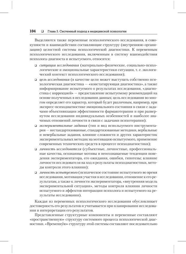 PDF. Психодиагностика и психокоррекция. Александров А. А. Страница 102. Читать онлайн