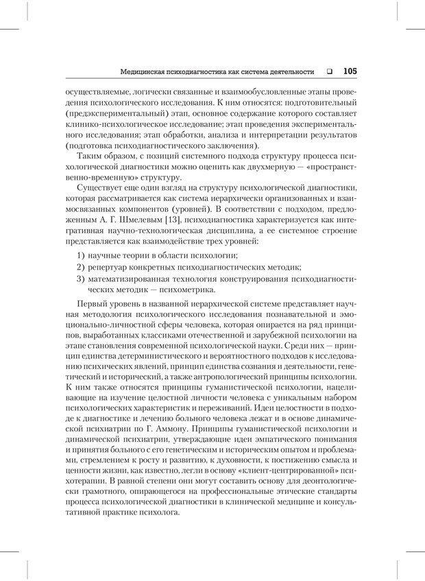 PDF. Психодиагностика и психокоррекция. Александров А. А. Страница 103. Читать онлайн