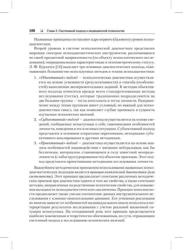 PDF. Психодиагностика и психокоррекция. Александров А. А. Страница 104. Читать онлайн