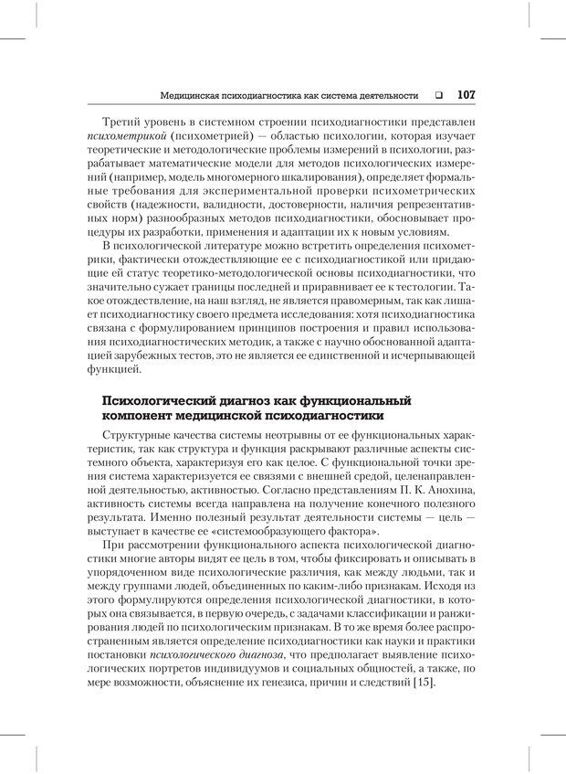 PDF. Психодиагностика и психокоррекция. Александров А. А. Страница 105. Читать онлайн