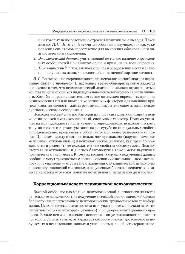 PDF. Психодиагностика и психокоррекция. Александров А. А. Страница 107. Читать онлайн