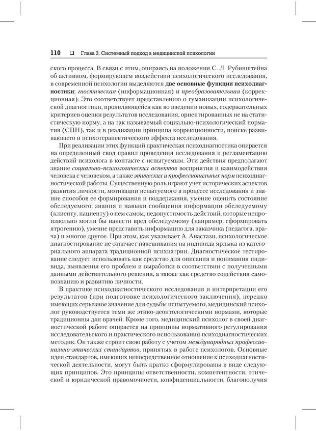 PDF. Психодиагностика и психокоррекция. Александров А. А. Страница 108. Читать онлайн
