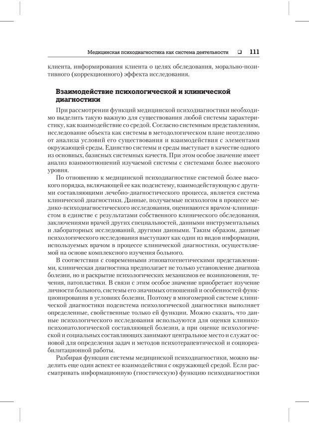 PDF. Психодиагностика и психокоррекция. Александров А. А. Страница 109. Читать онлайн