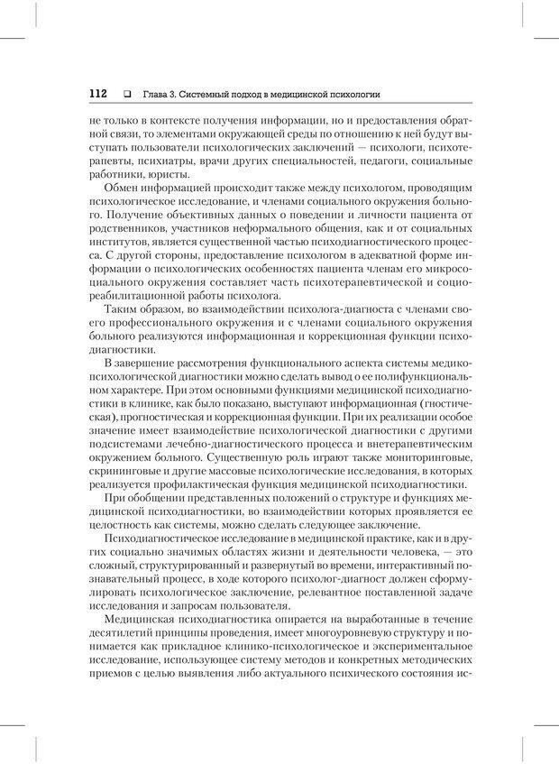 PDF. Психодиагностика и психокоррекция. Александров А. А. Страница 110. Читать онлайн