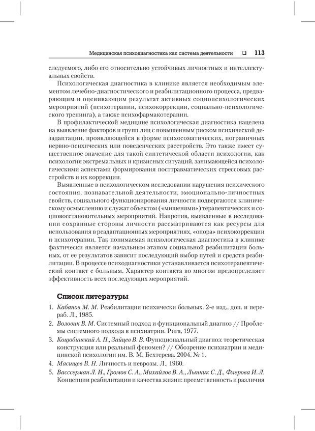 PDF. Психодиагностика и психокоррекция. Александров А. А. Страница 111. Читать онлайн