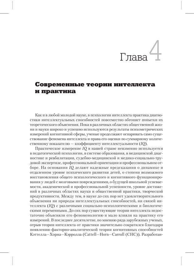 PDF. Психодиагностика и психокоррекция. Александров А. А. Страница 113. Читать онлайн
