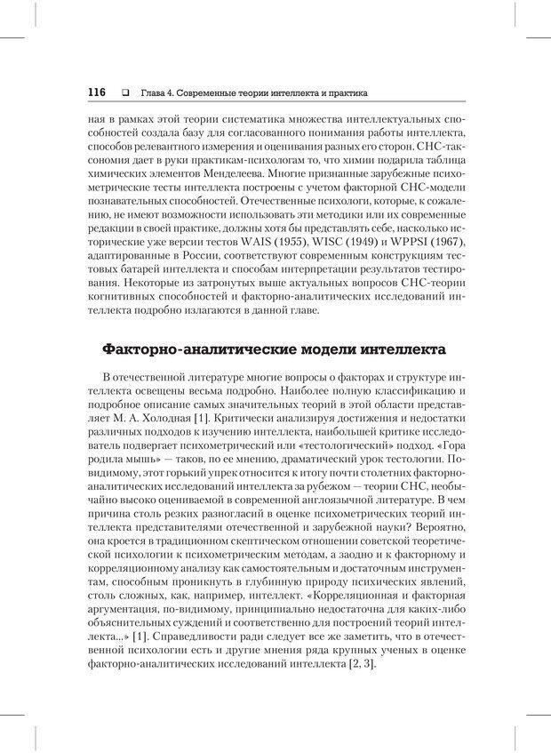 PDF. Психодиагностика и психокоррекция. Александров А. А. Страница 114. Читать онлайн