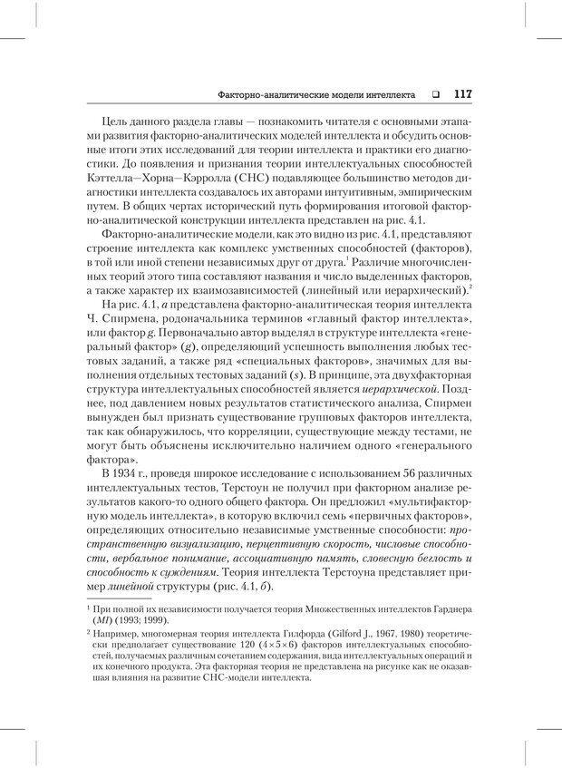 PDF. Психодиагностика и психокоррекция. Александров А. А. Страница 115. Читать онлайн