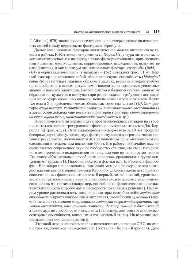 PDF. Психодиагностика и психокоррекция. Александров А. А. Страница 117. Читать онлайн